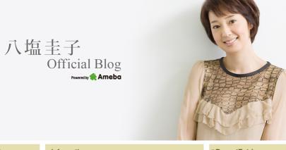 八塩圭子オフィシャルブログ