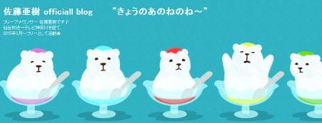 """佐藤亜樹 officiall blog """"きょうのあのねのね~"""""""