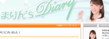 まりん's Diary