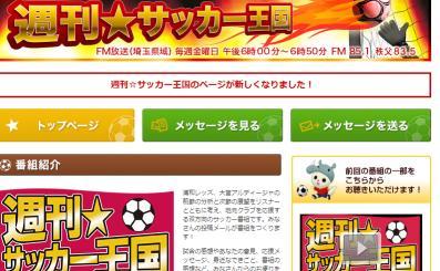 「週刊☆サッカー王国」