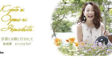 松尾翠オフィシャルブログ「~京都にお嫁にいきました~」