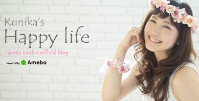 武田訓佳オフィシャルブログ「Kunikas Happy Life」