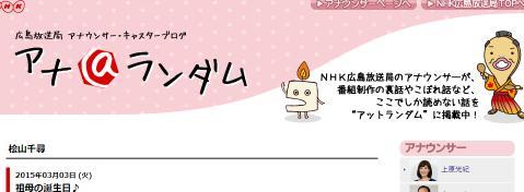 NHK広島放送局ブログ アナ@ランダム