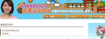 NHK広島放送局 かつまるきょうこのお天気ブログ