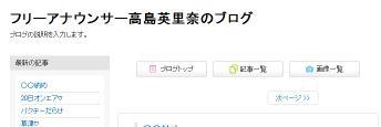 フリーアナウンサー高島英里奈のブログ