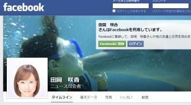 田岡 咲香 Facebook