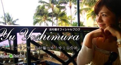 吉村優オフィシャルブログ「フリーアナウンサー吉村優のゆうゆう自分的♪」