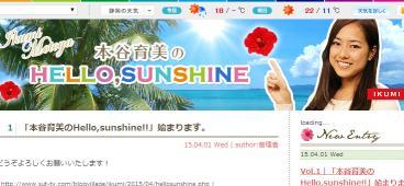 本谷育美のHello,sunshine!!
