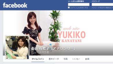 金谷 有希子(アナウンサー) Facebook