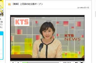 KTSニュース