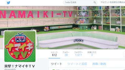突撃!ナマイキTV(@namaikitv)