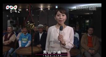 「ニュースKOBE発」ジャズライブKOBE 前回のライブ