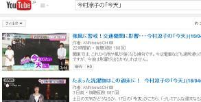 今村涼子の「今天」 - YouTube