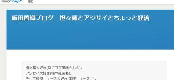 飯田香織ブログ 担々麺とアジサイとちょっと経済