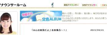 奈都子の空色ALBUM