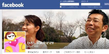 ひろしま満点ママ!! _ Facebook