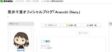荒井千里オフィシャルブログ「Aracchi Diary」