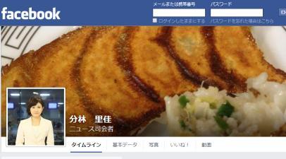 分林 里佳 _ Facebook