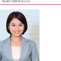 中山京子アナ