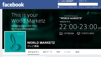 WORLD MARKETZ _ Facebook