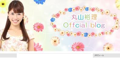丸山裕理オフィシャルブログ