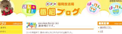 福岡番組ブログ