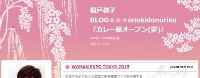 榎戸教子BLOG☆☆☆enokidonoriko  『カレー屋オープン(夢)』