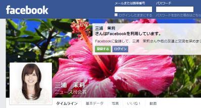 三浦 茉莉 _ Facebook