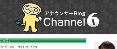 アナウンサーBlog Channel 6