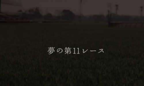 【競馬】ダート版夢の第11レース
