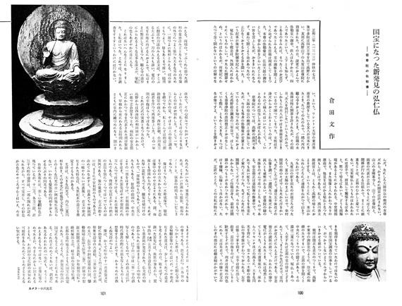 芸術新潮掲載・「国宝になった新発見の弘仁仏~慈尊院の弥勒像~」
