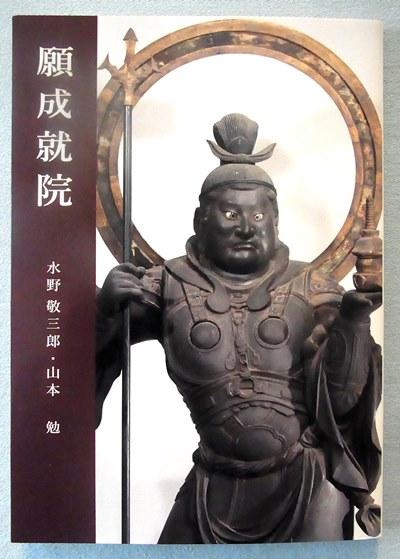 水野敬三郎・山本勉著新版「願成就院」