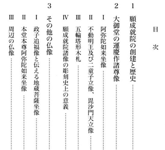 水野敬三郎、山本勉著新版・目次