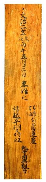 銘札に記された「巧師勾当運慶」の墨書