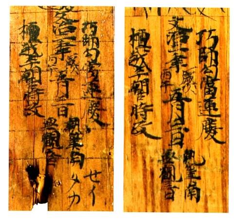 衿羯羅・制タ迦二童子から取り出された銘札裏面(運慶の墨書がある)