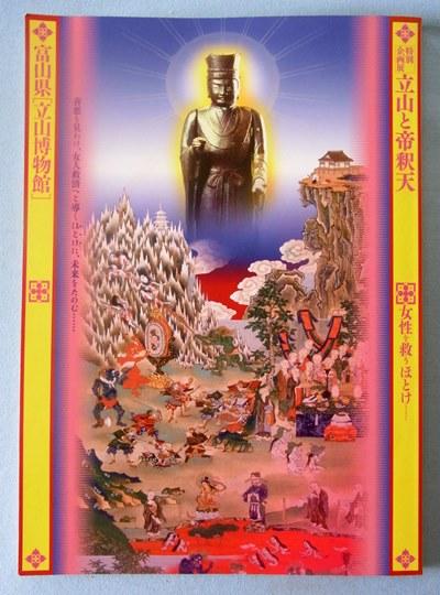 「立山と帝釈天」展図録