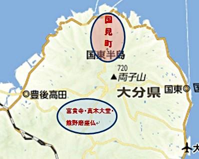 国東半島と国見町