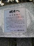 JR御坊駅 明日へ 説明