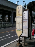 神奈川中央交通 登戸バス停