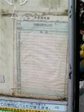 神奈川中央交通 登戸バス停 時刻表