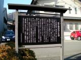 養老鉄道養老駅 源丞内の像 説明2