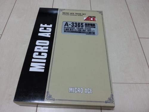 長電2000系1