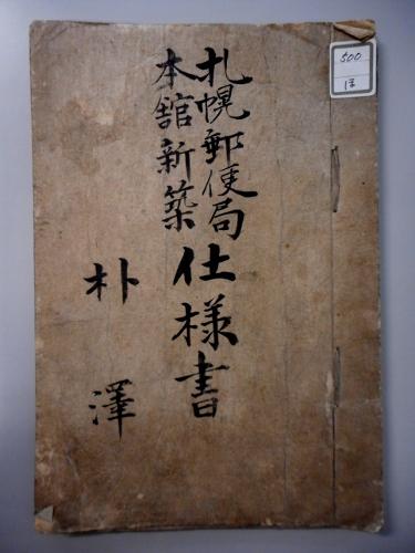 札幌郵便局本館仕様書 表紙