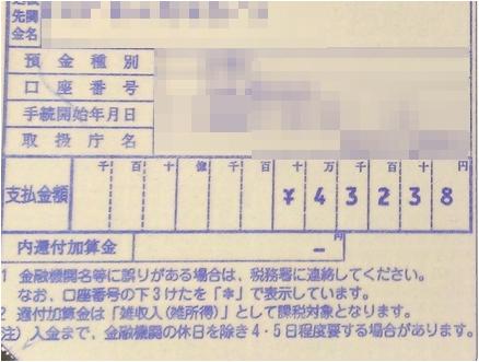 kakuteishinkokoku_hagaki.jpg