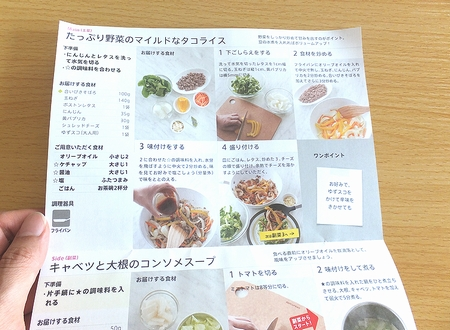 oisix_010_recipe_1506.jpg