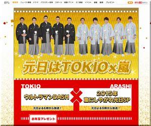 懸賞_元日はTOKIO×嵐_お年玉プレゼント_日本テレビ