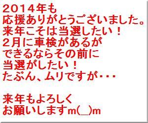 【2014年の懸賞自動車】:今年もありがとうございました!
