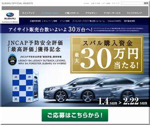 【車の懸賞/その他】:スバル 購入資金30万円クーポンプレゼント