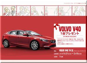 【応募725台目】:ボルボ 「V40 T4 SE」