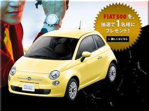 【応募730台目】:フィアット 「FIAT 500」